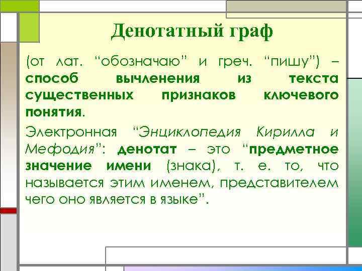 """Денотатный граф (от лат. """"обозначаю"""" и греч. """"пишу"""") – способ вычленения из текста существенных"""