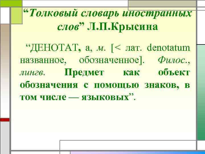 """""""Толковый словарь иностранных слов"""" Л. П. Крысина """"ДЕНОТАТ, а, м. [< лат. denotatum названное,"""