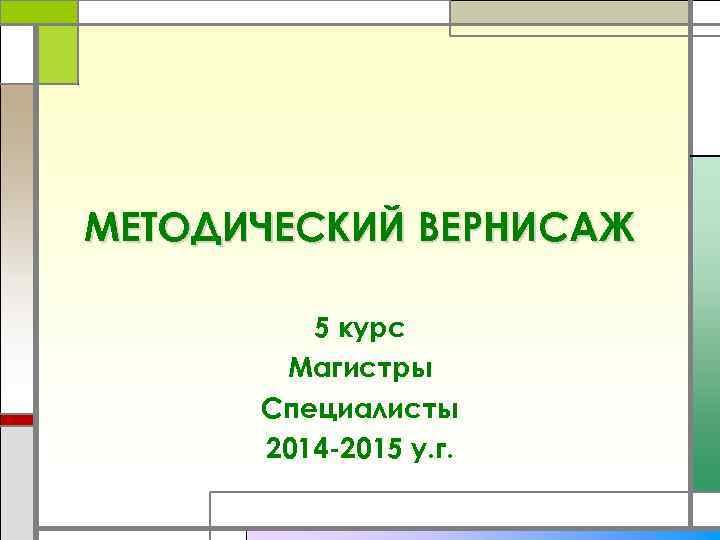 МЕТОДИЧЕСКИЙ ВЕРНИСАЖ 5 курс Магистры Специалисты 2014 -2015 у. г.