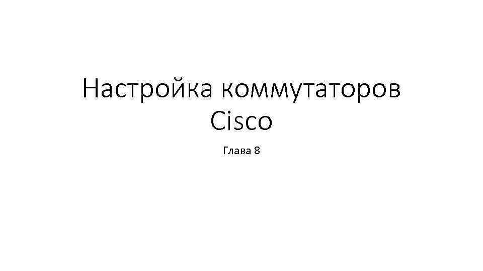 Настройка коммутаторов Cisco Глава 8