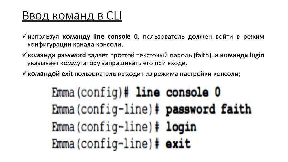 Ввод команд в CLI üиспользуя команду line console 0, пользователь должен войти в режим
