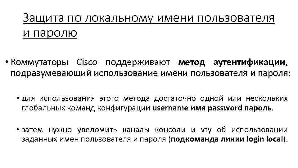 Защита по локальному имени пользователя и паролю • Коммутаторы Cisco поддерживают метод аутентификации, подразумевающий