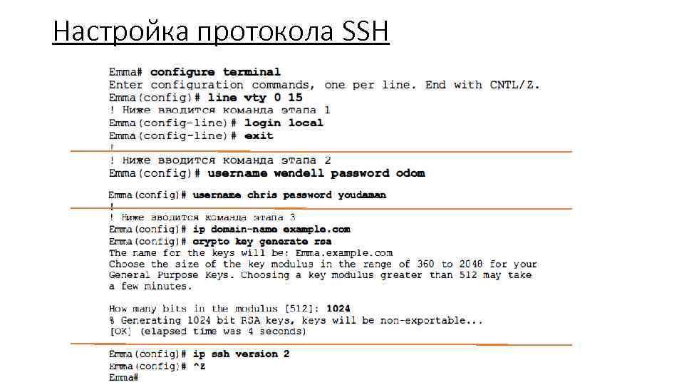 Настройка протокола SSH