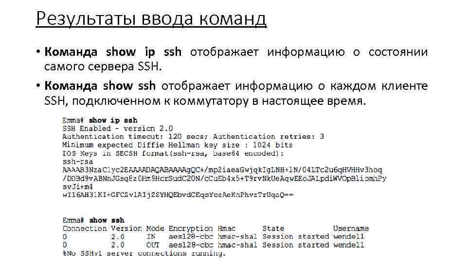 Результаты ввода команд • Команда show ip ssh отображает информацию о состоянии самого сервера