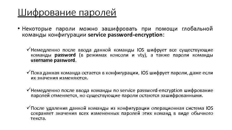 Шифрование паролей • Некоторые пароли можно зашифровать при помощи глобальной команды конфигурации service password-encryption: