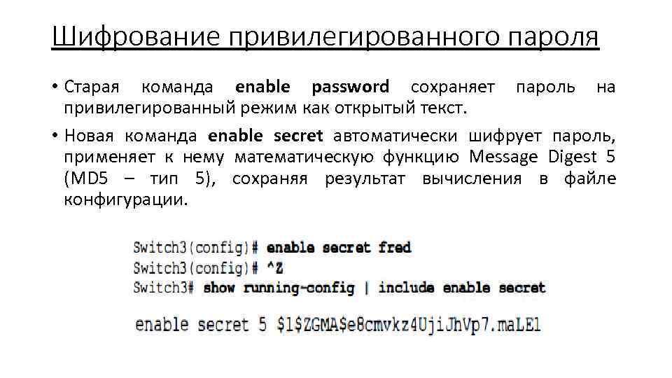 Шифрование привилегированного пароля • Старая команда еnаblе password сохраняет пароль на привилегированный режим как