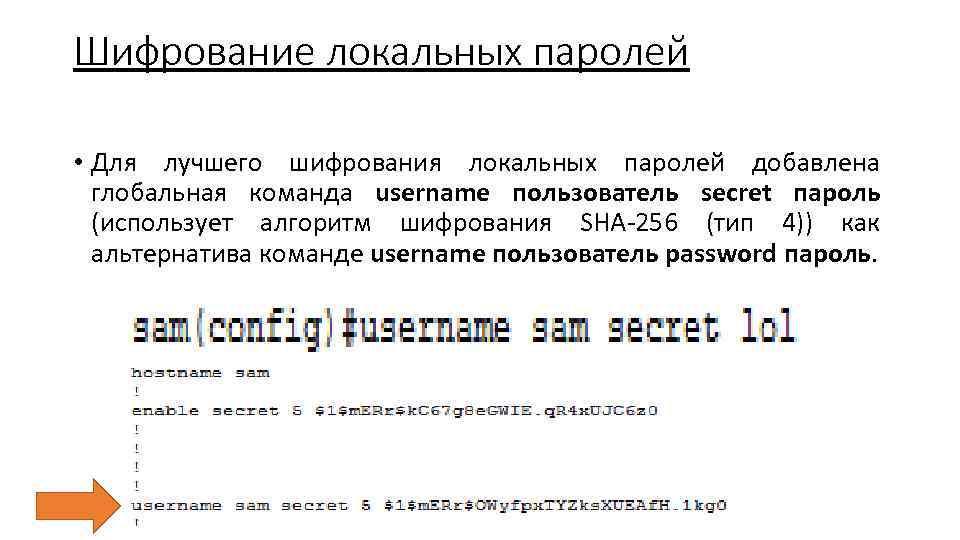 Шифрование локальных паролей • Для лучшего шифрования локальных паролей добавлена глобальная команда username пользователь