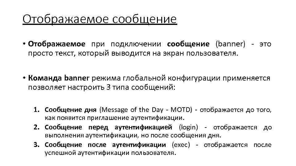 Отображаемое сообщение • Отображаемое при подключении сообщение (banner) - это просто текст, который выводится