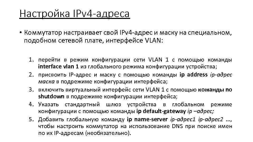 Настройка IPv 4 -адреса • Коммутатор настраивает свой IРv 4 -адрес и маску на