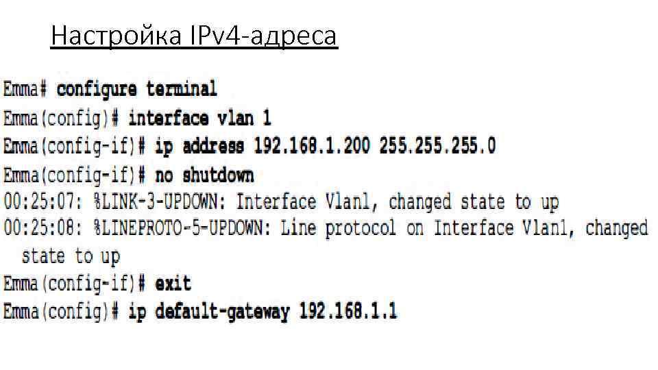 Настройка IPv 4 -адреса