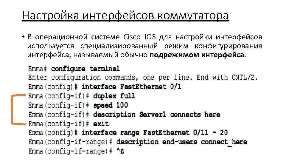 Настройка интерфейсов коммутатора • В операционной системе Cisco IOS для настройки интерфейсов используется специализированный