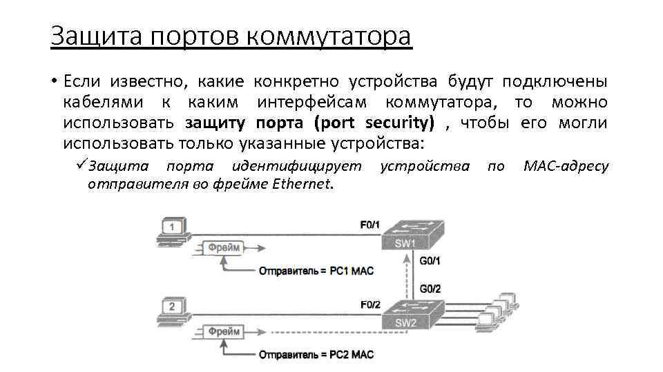 Защита портов коммутатора • Если известно, какие конкретно устройства будут подключены кабелями к каким