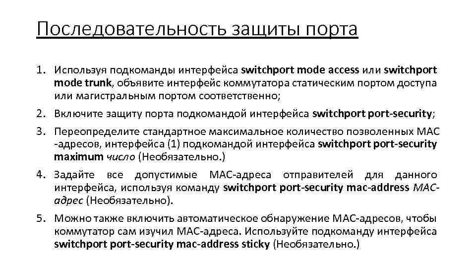 Последовательность защиты порта 1. Используя подкоманды интерфейса switchport modе access или switchport mode trunk,