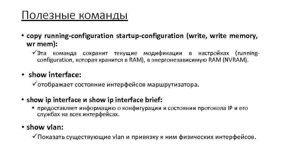 Полезные команды • copy running-configuration startup-configuration (write, write memory, wr mem): üЭта команда сохранит
