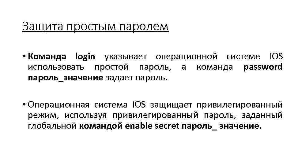 Защита простым паролем • Команда login указывает операционной системе IOS использовать простой пароль, а