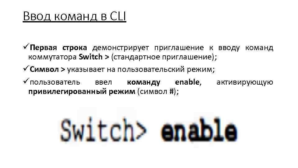 Ввод команд в CLI üПервая строка демонстрирует приглашение к вводу команд коммутатора Switch >