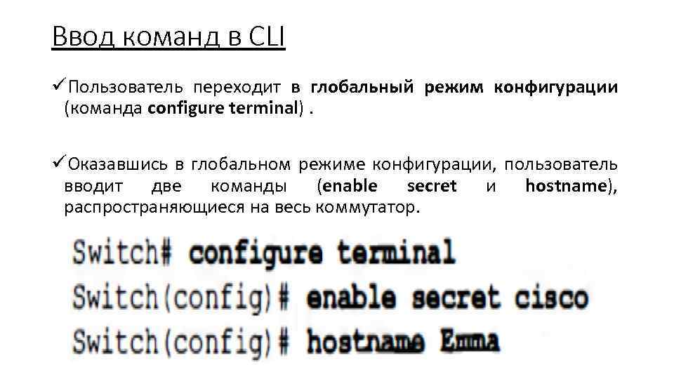 Ввод команд в CLI üПользователь переходит в глобальный режим конфигурации (команда configure terminal). üОказавшись