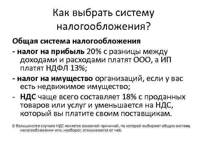 Как называется обычная система налогообложения вакансия бухгалтер бюджетного учреждения москва