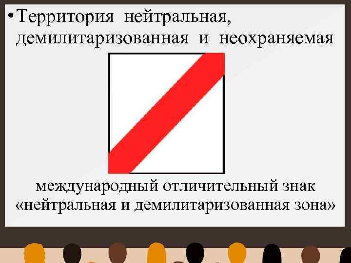 • Территория нейтральная, демилитаризованная и неохраняемая международный отличительный знак «нейтральная и демилитаризованная зона»