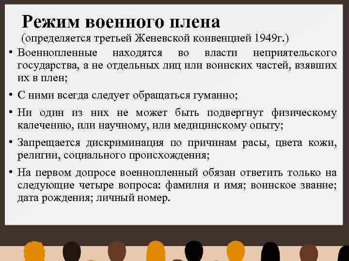 Режим военного плена • • • (определяется третьей Женевской конвенцией 1949 г. ) Военнопленные