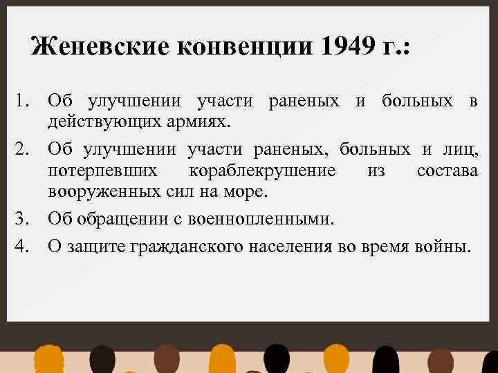 Женевские конвенции 1949 г. : 1. Об улучшении участи раненых и больных в действующих