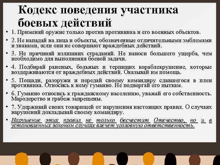 Кодекс поведения участника боевых действий • 1. Применяй оружие только противника и его военных