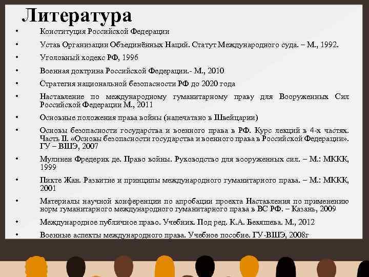 Литература • Конституция Российской Федерации • Устав Организации Объединённых Наций. Статут Международного суда. –