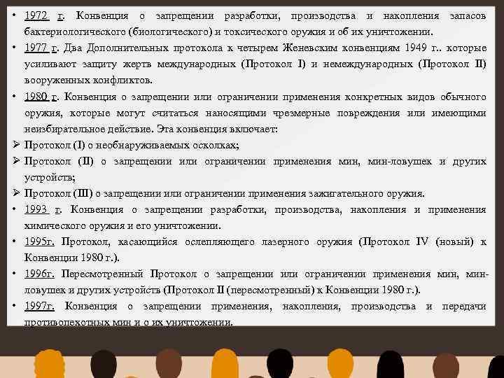 • 1972 г. Конвенция о запрещении разработки, производства и накопления запасов бактериологического (биологического)
