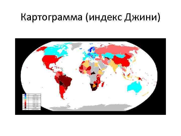 Картограмма (индекс Джини)