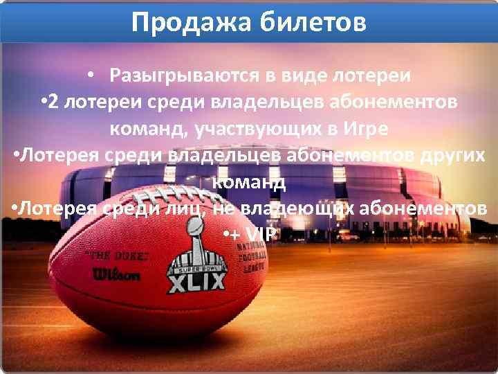 Продажа билетов • Разыгрываются в виде лотереи • 2 лотереи среди владельцев абонементов команд,