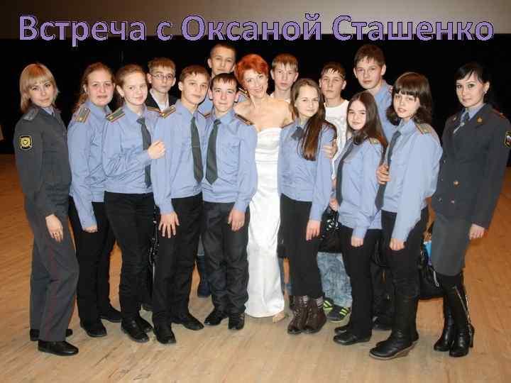 Встреча с Оксаной Сташенко