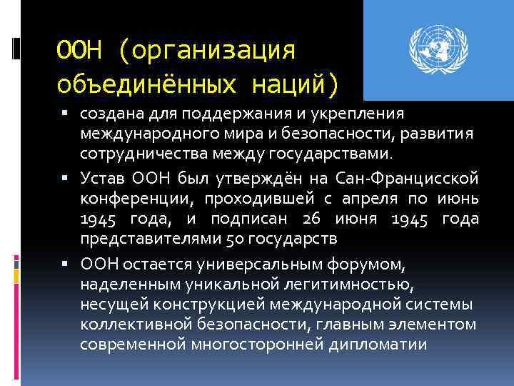 ООН (организация объединённых наций) создана для поддержания и укрепления международного мира и безопасности, развития