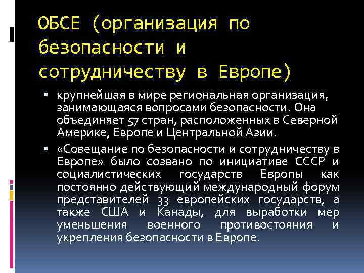 ОБСЕ (организация по безопасности и сотрудничеству в Европе) крупнейшая в мире региональная организация, занимающаяся