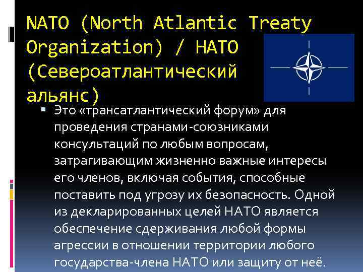 NATO (North Atlantic Treaty Organization) / НАТО (Североатлантический альянс) Это «трансатлантический форум» для проведения