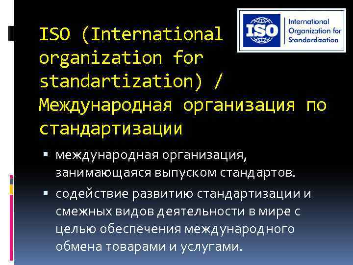ISO (International organization for standartization) / Международная организация по стандартизации международная организация, занимающаяся выпуском