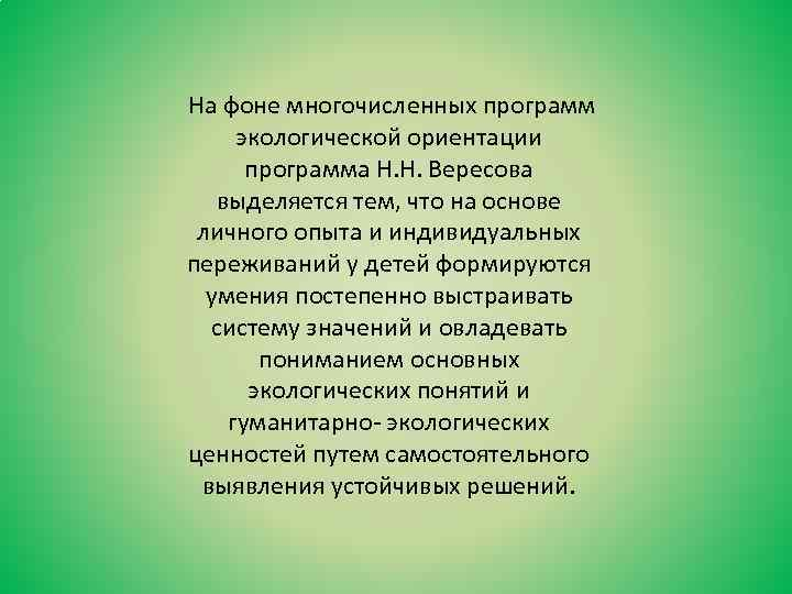 На фоне многочисленных программ экологической ориентации программа Н. Н. Вересова выделяется тем, что
