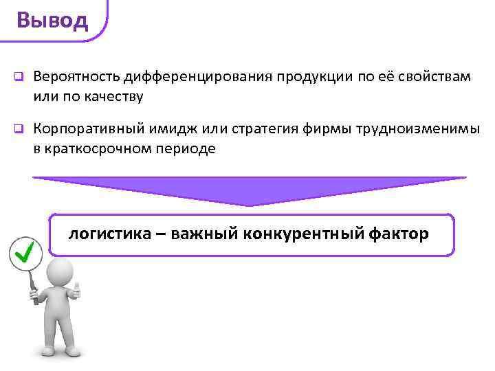 Вывод q Вероятность дифференцирования продукции по её свойствам или по качеству q Корпоративный имидж
