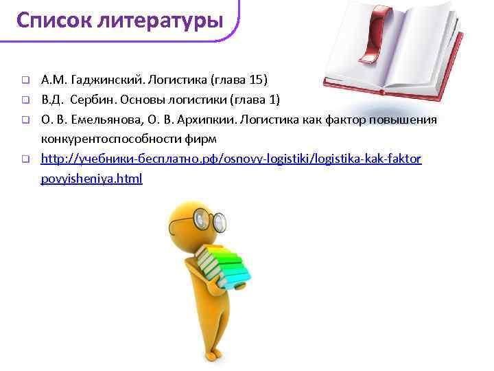 Список литературы q q А. М. Гаджинский. Логистика (глава 15) В. Д. Сербин. Основы