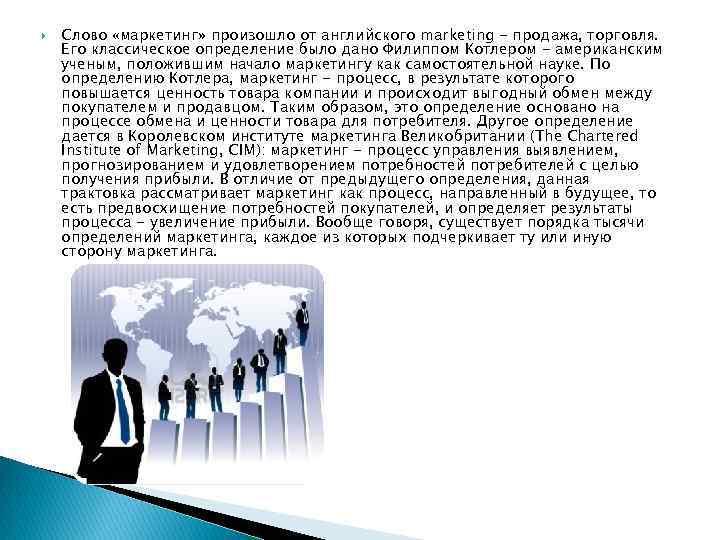 Слово «маркетинг» произошло от английского marketing - продажа, торговля. Его классическое определение было