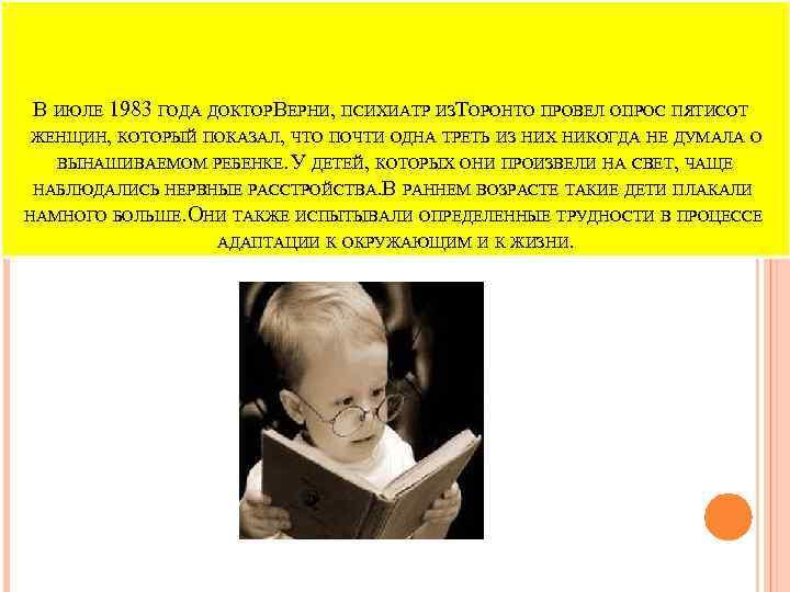 В ИЮЛЕ 1983 ГОДА ДОКТОР ВЕРНИ, ПСИХИАТР ИЗТОРОНТО ПРОВЕЛ ОПРОС ПЯТИСОТ ЖЕНЩИН, КОТОРЫЙ ПОКАЗАЛ,