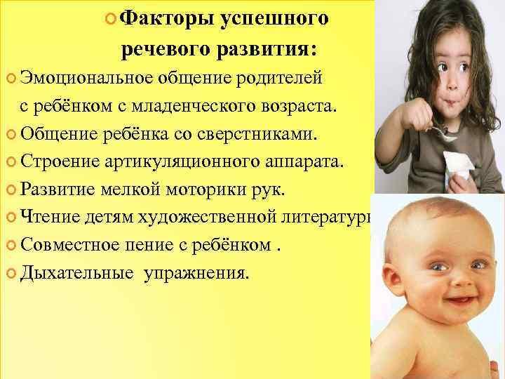Факторы успешного речевого развития: Эмоциональное общение родителей с ребёнком с младенческого возраста. Общение