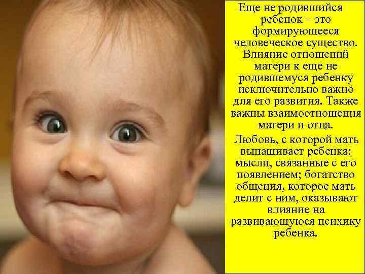 Еще не родившийся ребенок – это формирующееся человеческое существо. Влияние отношений матери к еще