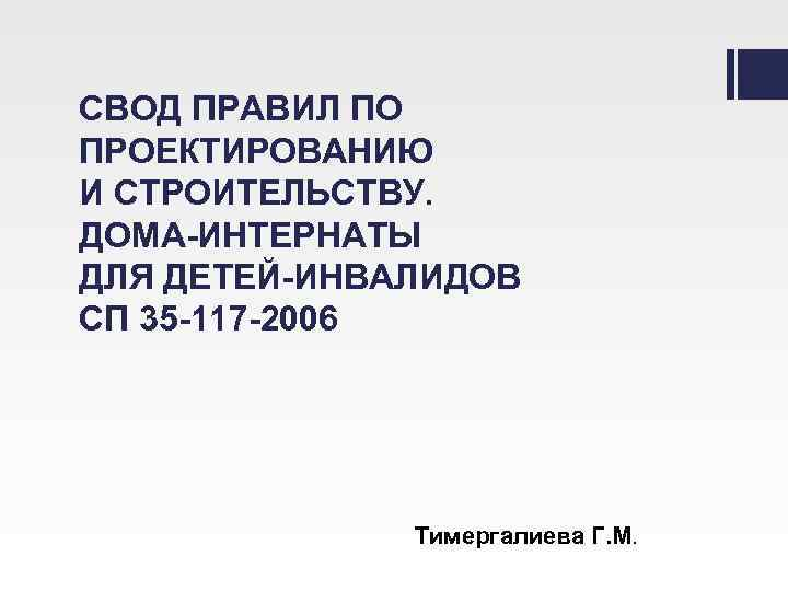 СВОД ПРАВИЛ ПО ПРОЕКТИРОВАНИЮ И СТРОИТЕЛЬСТВУ. ДОМА-ИНТЕРНАТЫ ДЛЯ ДЕТЕЙ-ИНВАЛИДОВ СП 35 -117 -2006 Тимергалиева