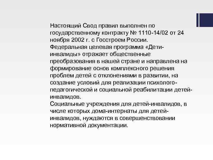 Настоящий Свод правил выполнен по государственному контракту № 1110 -14/02 от 24 ноября 2002