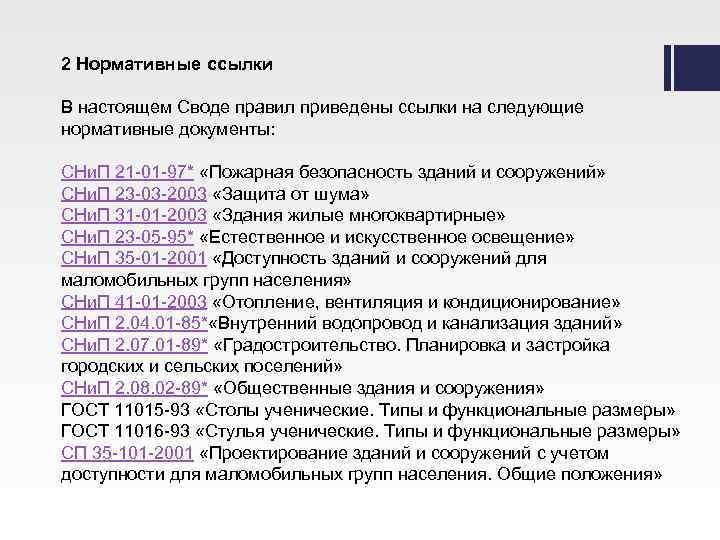2 Нормативные ссылки В настоящем Своде правил приведены ссылки на следующие нормативные документы: СНи.