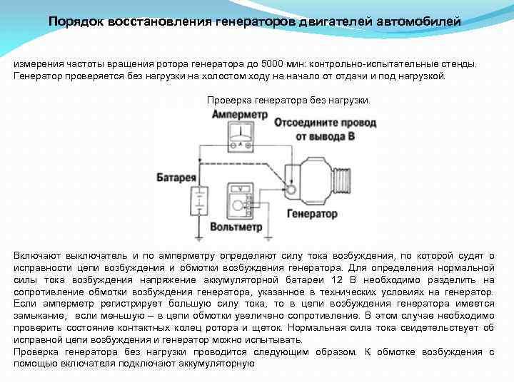 Порядок восстановления генераторов двигателей автомобилей измерения частоты вращения ротора генератора до 5000 мин: контрольно-испытательные