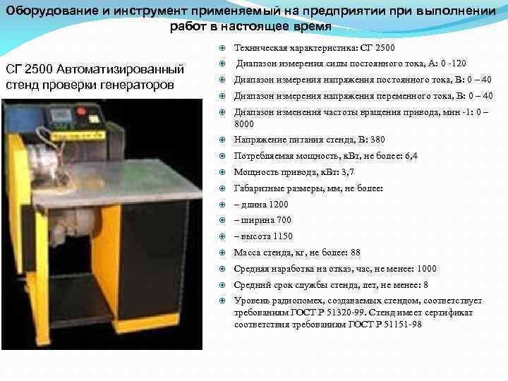 Оборудование и инструмент применяемый на предприятии при выполнении работ в настоящее время СГ 2500