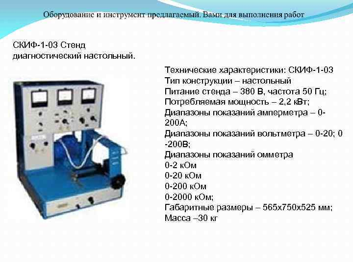 СКИФ-1 -03 Стенд диагностический настольный. Технические характеристики: СКИФ-1 -03 Тип конструкции – настольный Питание