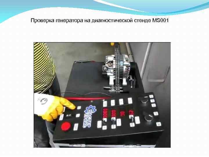 Проверка генератора на диагностической стенде MS 001