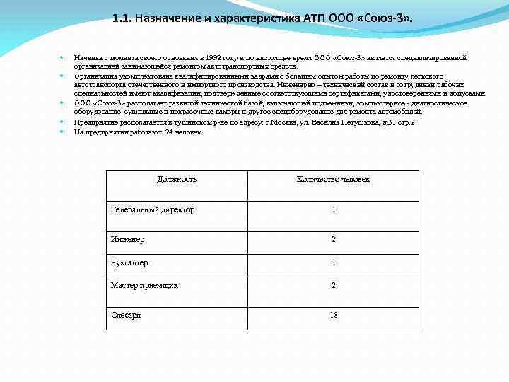 1. 1. Назначение и характеристика АТП ООО «Союз-3» . Начиная с момента своего основания